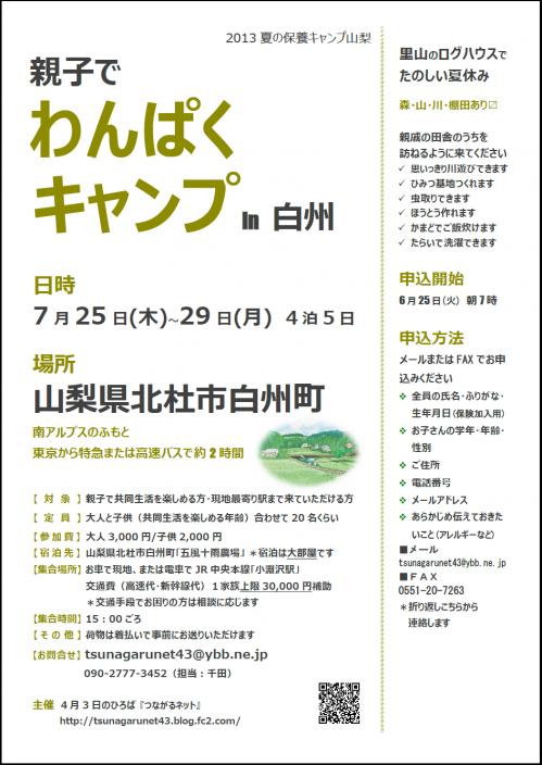 20130725_camp.png