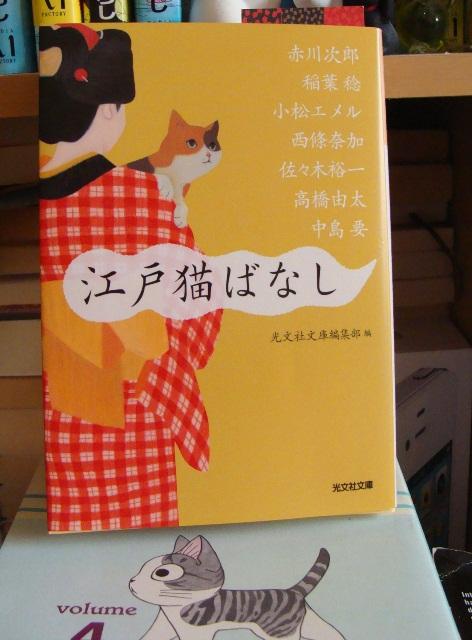 10月24日江戸猫ばなし