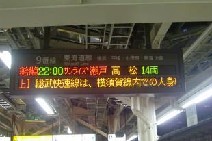 東京駅サンライズ