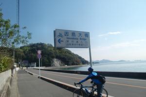 因島大橋入り口