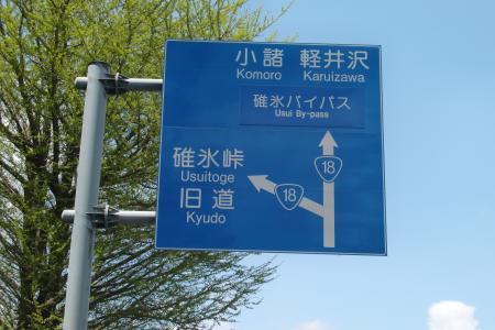 碓氷峠青カン