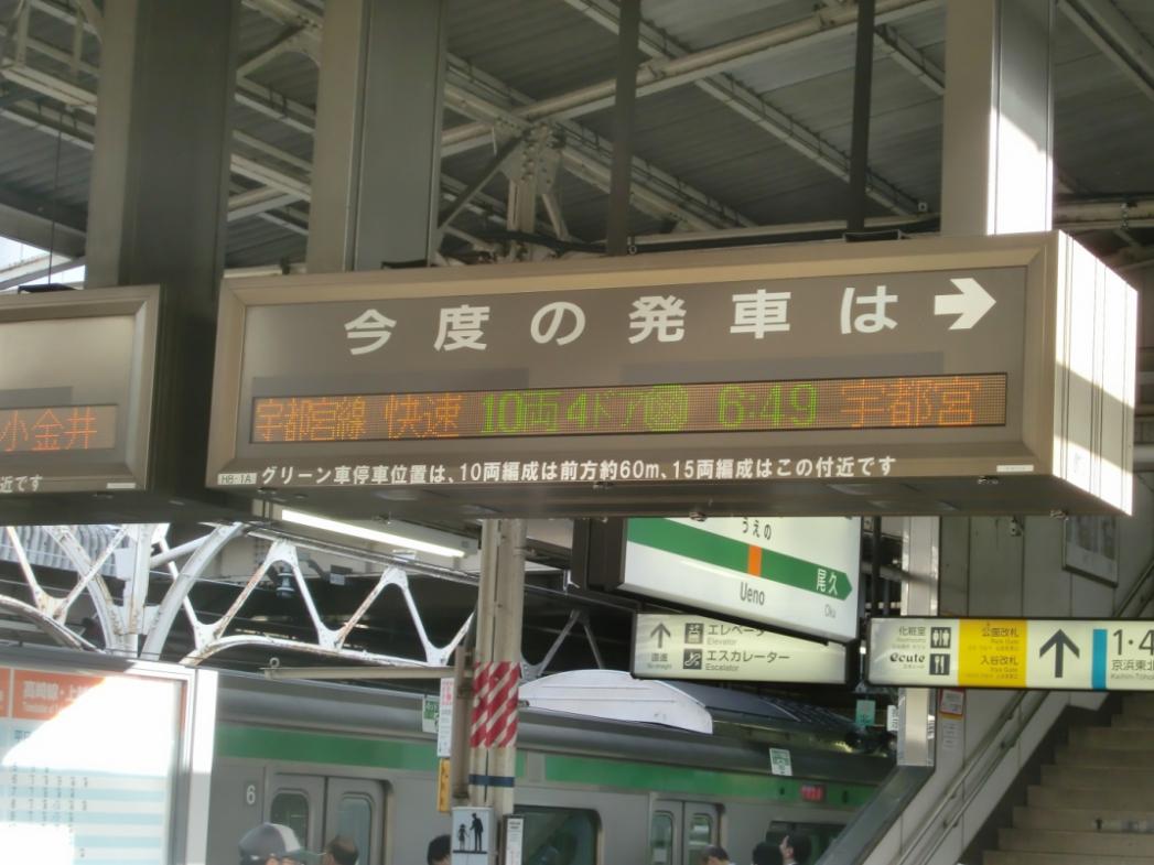 上野駅より快速ラビットに乗る