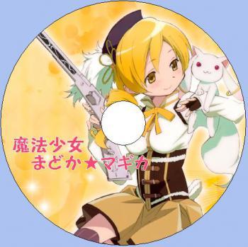 魔法少女まどか☆マギカ作成DVDラベル