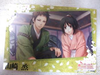 隠密・山崎の隠れ桜バジルパスタのスチル