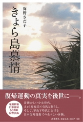 きょら島慕情 表紙カバー