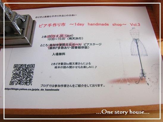 ワンストーリーハウスIMG_0181