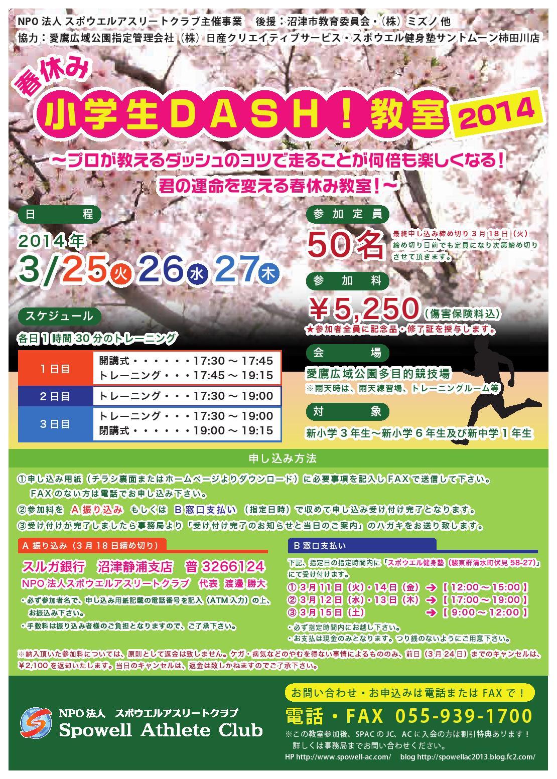 spring20140001.jpg