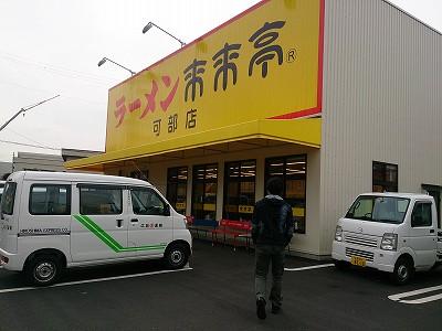 s-20140125来来亭