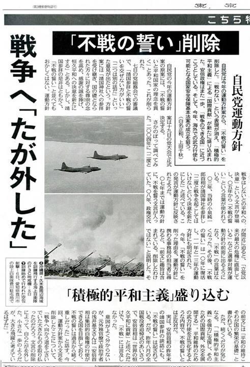 戦争マンセー!byファシスト安倍