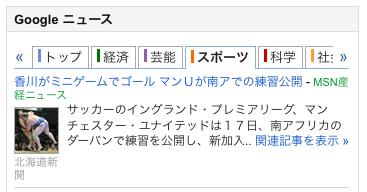 kagawaMAN-U.jpg