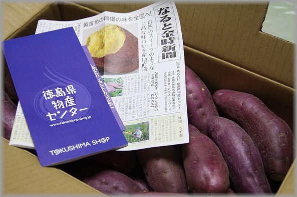 2012.12.27 お芋