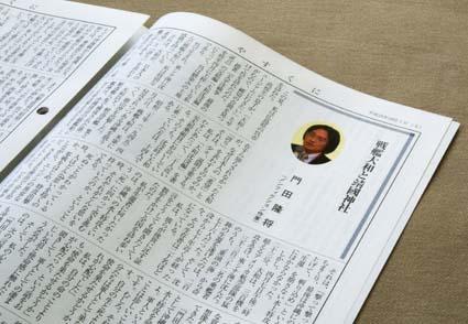 平成25年10月「靖国」門田隆将 01