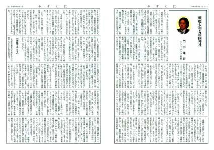 平成25年10月「靖国」門田隆将 03