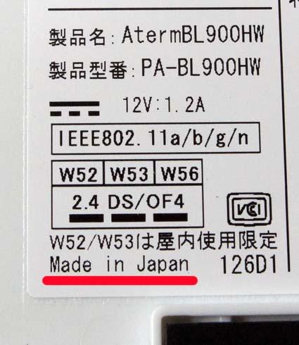 NEC BL900HW 03