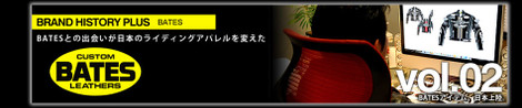 Brand_history_bates_vol02_9501