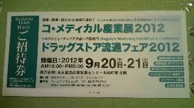 20120917185415.jpg