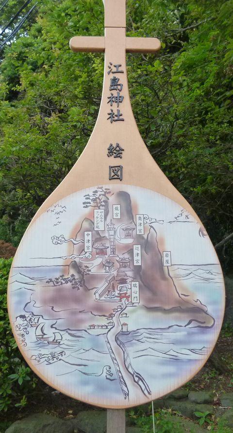 江ノ島神社 絵図