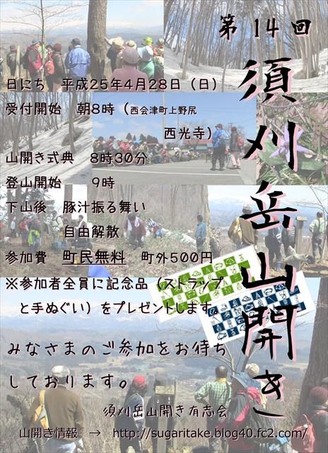 H25須刈岳山開きポスター_R