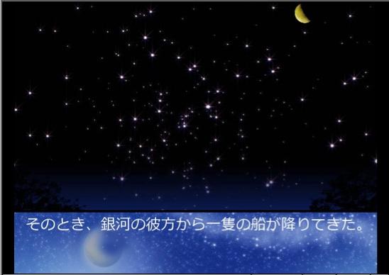カイザーP 星を往く船 6:06