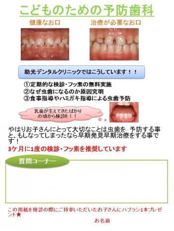 こどものための予防歯科縮小