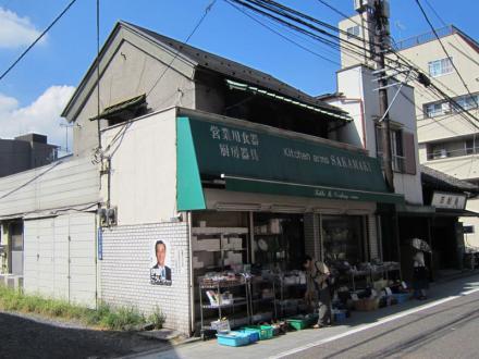 南品川2-8 SAKAMAKI・岡松畳