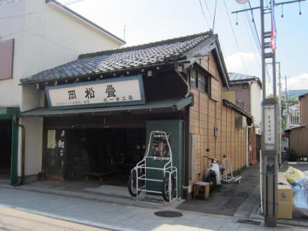 南品川2-8 SAKAMAKI・岡松畳①