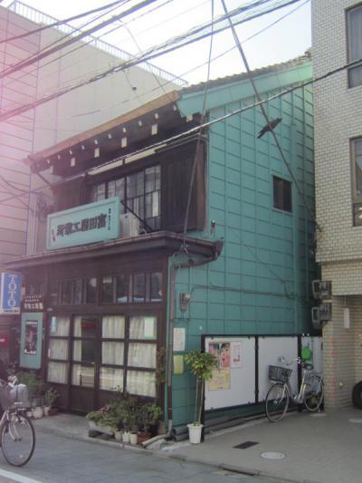 富田屋工業所②