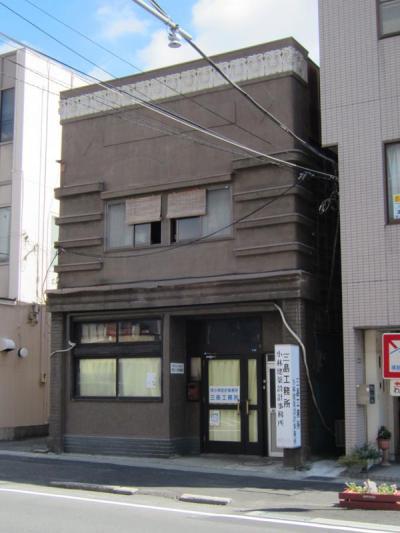 三島工務所②