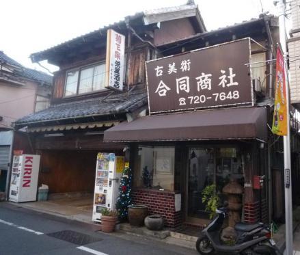 奥沢 栄屋酒店②
