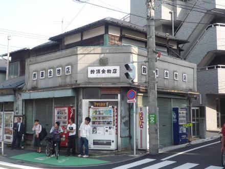 鈴源金物店①