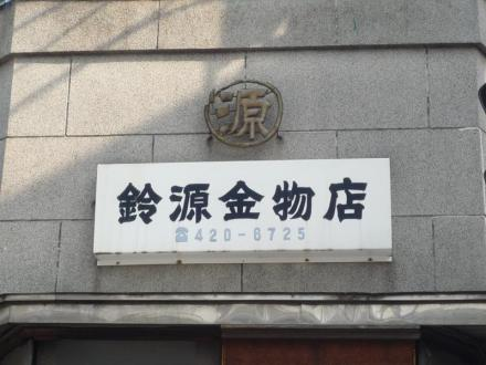 鈴源金物店②