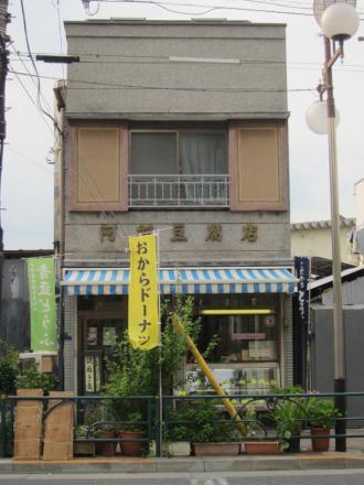 阿部豆腐店①
