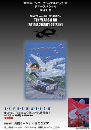 20100819025702