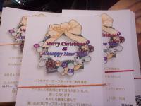2012 クリスマスカード