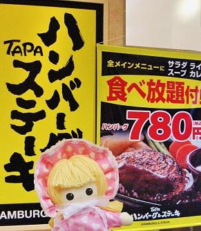 TAPAハンバーグ&ステーキです
