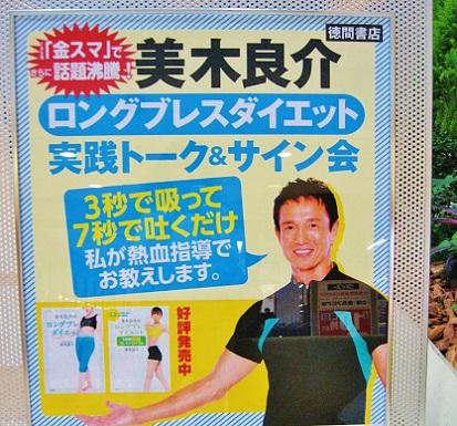 三木良介さんが