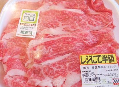 霜降りお肉