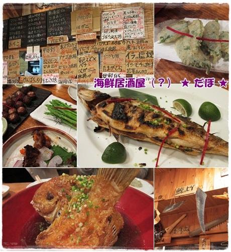 海鮮居酒屋(に、なるのかなぁ??) だぼ