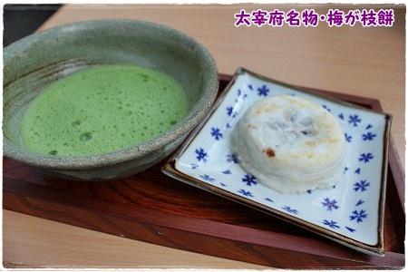 梅が枝餅とお抹茶セット・500円