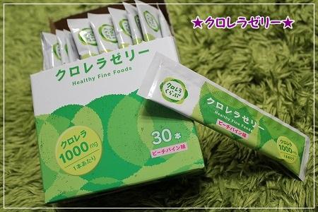 クロレラゼリー・840円