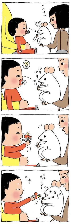 ネズミちゃんの受難