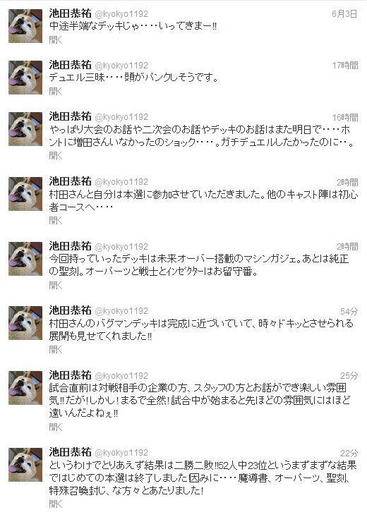 3Qun_iza_taikaihe.jpg