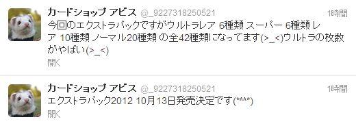 exp2012_nanisore-yabai.jpg