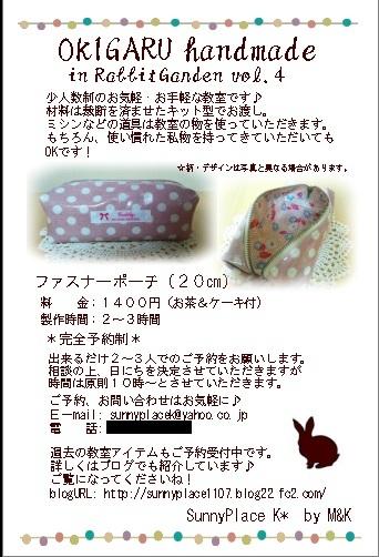 OKIGARUhandmade vol.4
