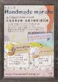 handmademarche.png