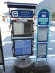 有田駅前停留所