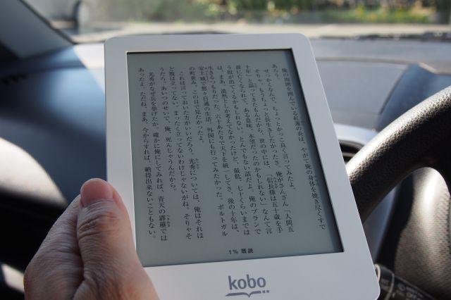 Kobo gloのある暮らし2