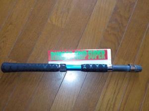 DSCN0163 - ロッドグリップ補修後
