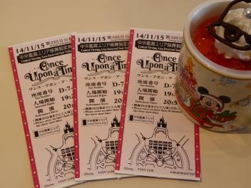 20141115_チケット