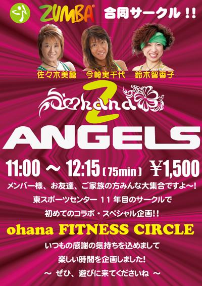 ohana FITNESS CIRCLE